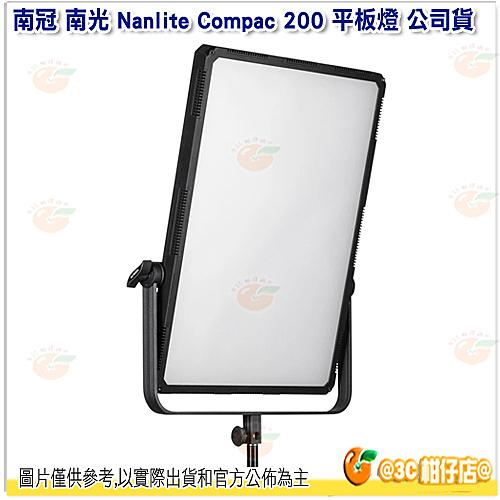 南冠 南光 Nanlite Compac 200 平板燈 公司貨 5600K 白光 LED 柔光 棚燈 攝影燈 攝影棚