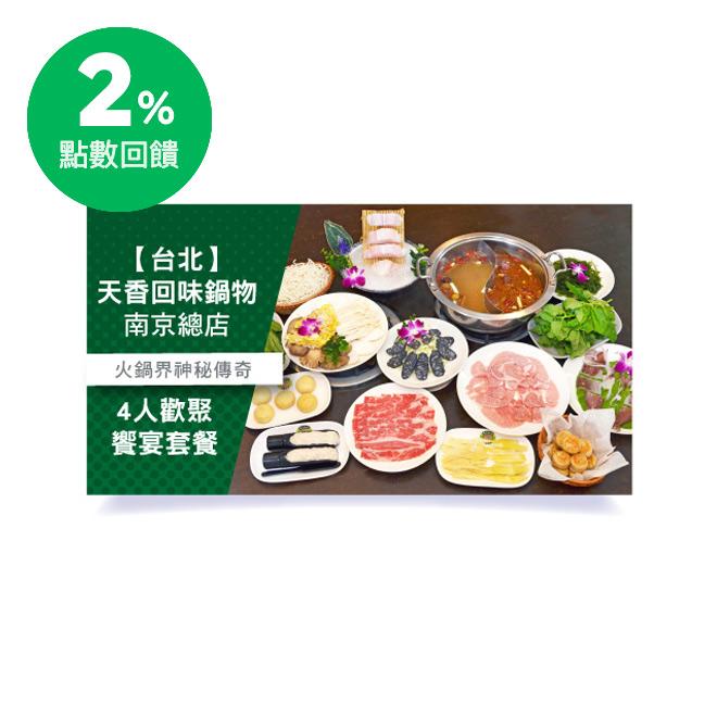 台北 天香回味鍋物南京總店4人歡聚饗宴套餐(台北南京總店)