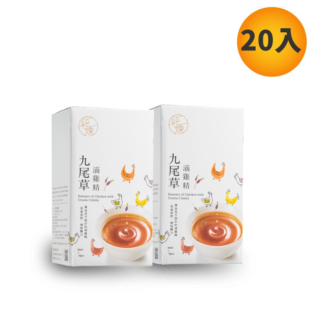 純煉-九尾草滴雞精20入 (60ml/包,10包/盒共2盒)