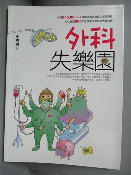 【書寶二手書T6/一般小說_GV6】外科失樂園_小志志