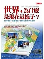 二手書博民逛書店《世界,為什麼是現在這樣子?:對照地圖、重疊地圖,翻新你對世界的
