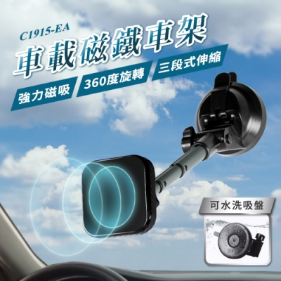 多角度磁吸車架/多功能車用手機支架(加長型伸縮)
