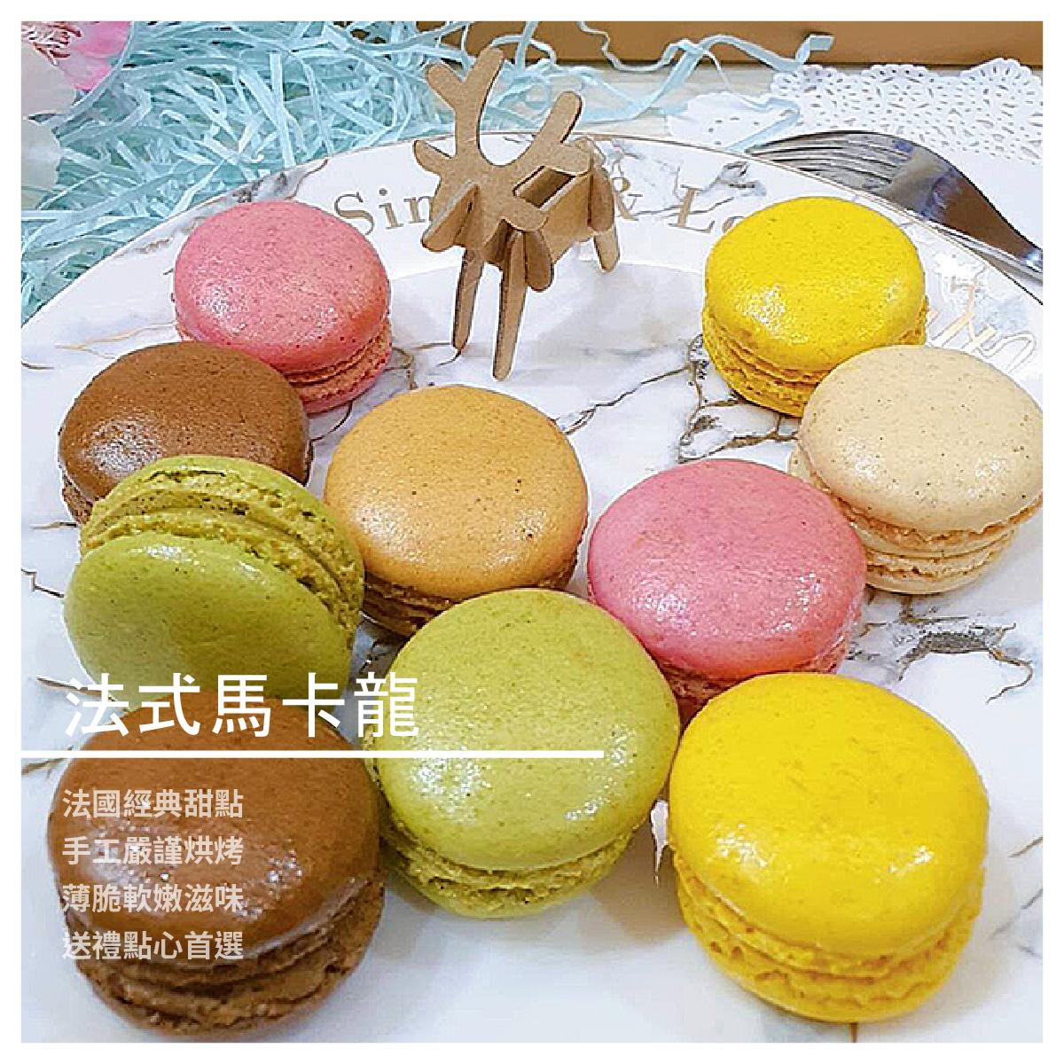 【朵藏_cake donuts】法式馬卡龍/綜合6入裝