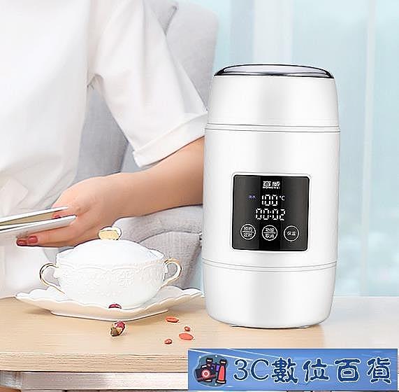 多功能便攜式旅行電熱水杯小型電燉燒煮小燉壺宿舍煮粥神器養生杯 3C數位百貨
