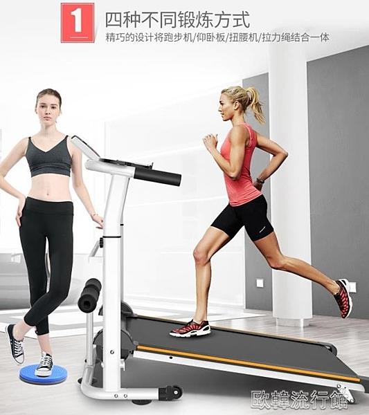 健身器材家用款迷你機械跑步機 小型走步機靜音折疊加長簡易 新年禮物