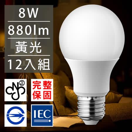 歐洲百年品牌台灣CNS認證LED廣角燈泡E27/8W/880流明/黃光 12入