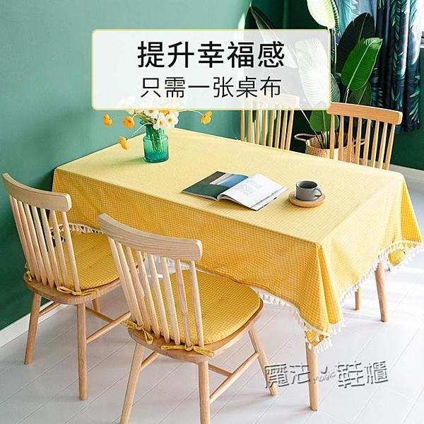 桌布布藝棉麻現代簡約高檔北歐茶幾桌布流蘇防水防油餐桌布家用布 喜迎新春