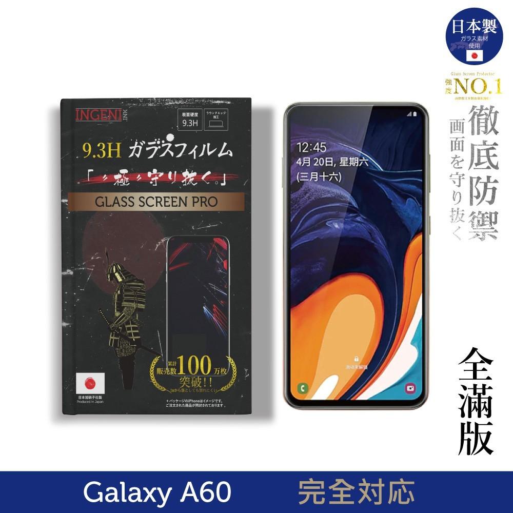 ingeni徹底防禦日本製玻璃保護貼(全滿版 黑邊)適用samsung galaxy a60