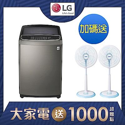 LG樂金  16公斤  直驅變頻洗衣機  WT-SD169HVG  不銹鋼色