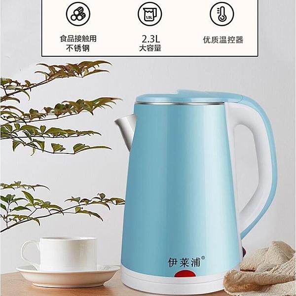 電熱燒水壺家用自動斷電電水壺燒水保溫一體隨手泡茶電壺煮水恒溫 母親節禮物