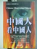 二手書博民逛書店《中國人看中國人 = Chinese Observeing Ch