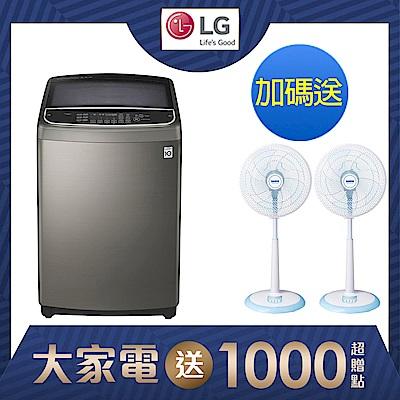 LG樂金  17公斤 直驅變頻洗衣機 WT-SD179HVG 不鏽鋼銀