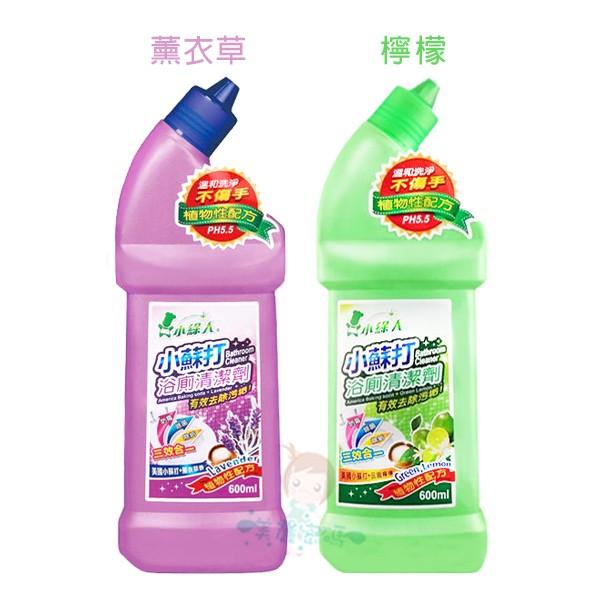 小綠人 浴廁清潔劑 薰衣草/檸檬 600ml 兩款供選 【美麗密碼】自取 面交 超取