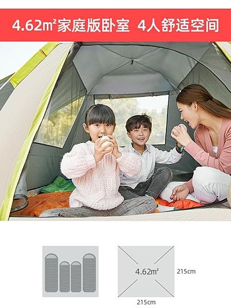 帳篷戶外野營加厚防雨防暴雨露營裝備野外沙灘全自動室內兒童野餐 一木良品