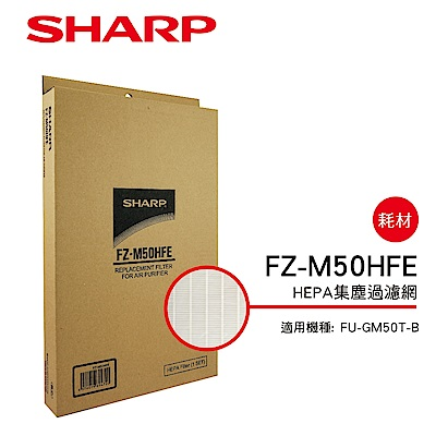 SHARP夏普 FZ-M50HFE HEPA濾網 適用:FU-J50/GM50T/G50T