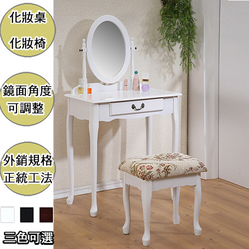 c&b法式典雅梳妝桌椅組