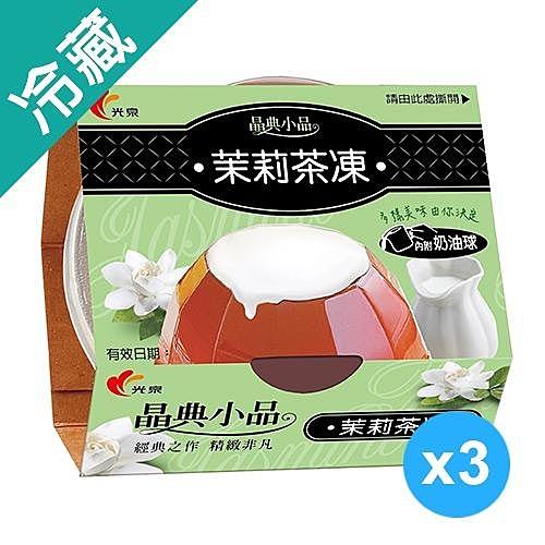 光泉茉莉茶凍130g*3入【愛買冷藏】