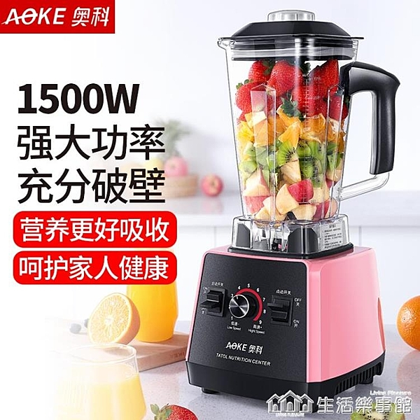 奧科榨汁機多功能家用大容量水果小型炸果汁電動全自動豆漿料理機 NMS生活樂事館