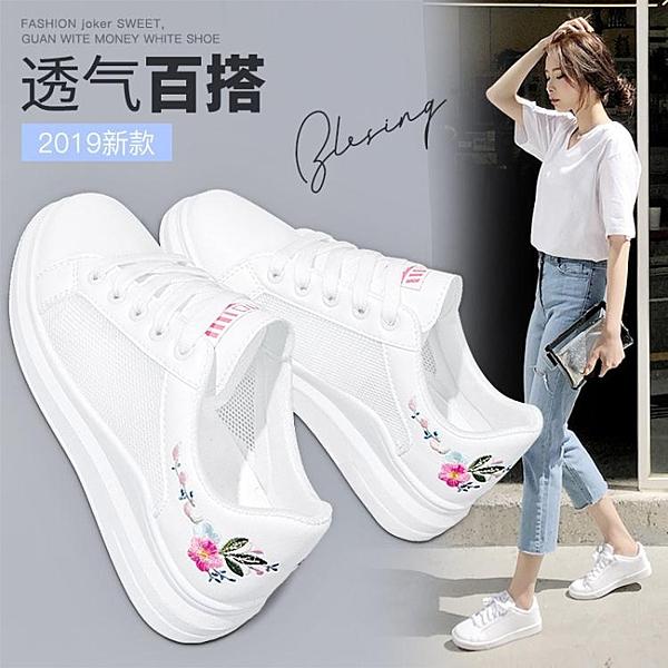 小白鞋 網紅小白鞋子女鞋2020年夏季新款百搭網鞋平底網面透氣薄款帆布鞋 萬聖節狂歡