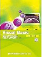 二手書博民逛書店《Visual Basic程式設計(附範例光碟)(修訂版)》 R