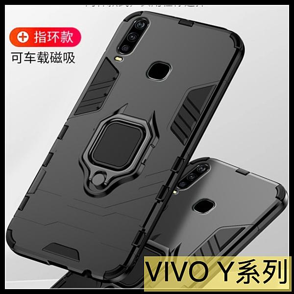 【萌萌噠】VIVO Y17 Y15 Y12 新款創意黑豹鎧甲系列 車載磁吸 指環支架 全包防摔手機殼 手機套