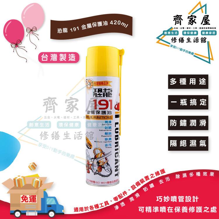 齊家屋恐龍 191 金屬保護油 420ml台灣製造含稅專業級 工業用 軸承 潤滑油