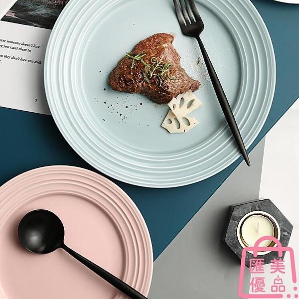 北歐陶瓷西餐盤牛排盤子餐具早餐菜盤平盤碟子【匯美優品】