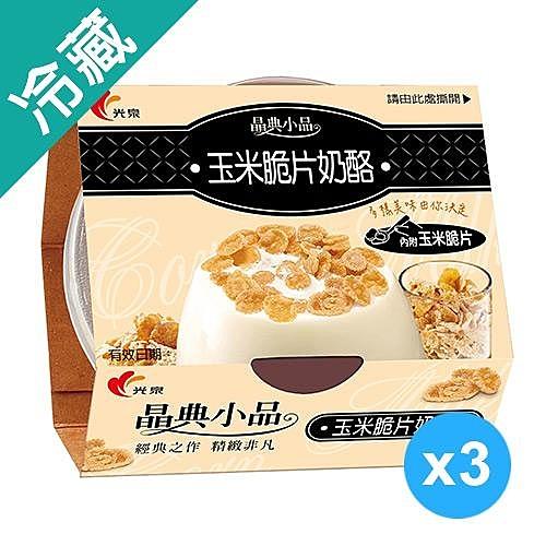 光泉燉奶-玉米脆片130g*3入【愛買冷藏】