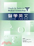 二手書博民逛書店《醫學英文: Greek&LatininMedicalTermi