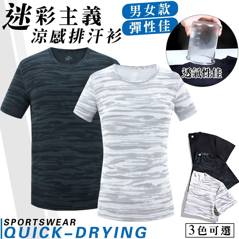 迷彩主義涼感透氣吸濕排汗衫-3色可選