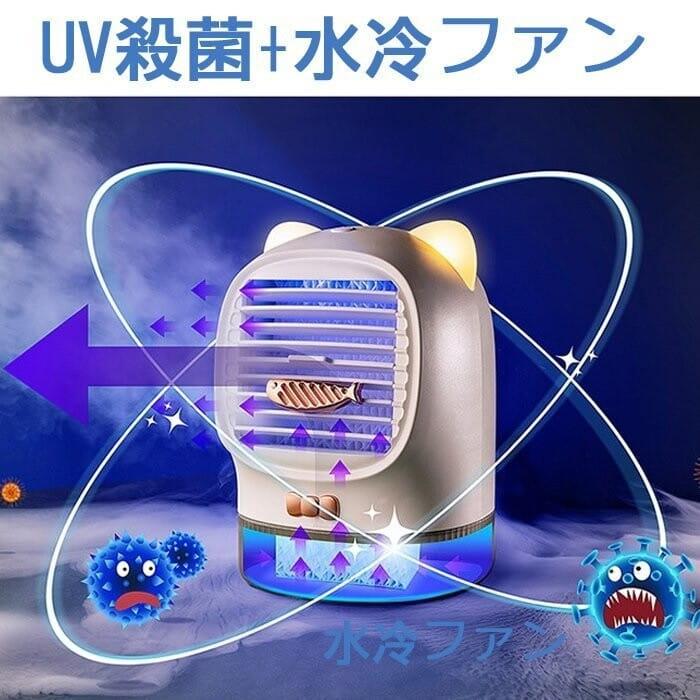 SY012迷你造型水冷風扇 / 二合一紫外線殺菌