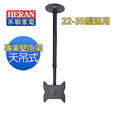 HERAN禾聯 22~39吋 液晶電視 天吊式 壁掛架 WM-C7