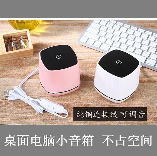 【快出】音響主機連家用電腦音響台式帶線迷小音箱usb單個yx便攜式有線單喇叭