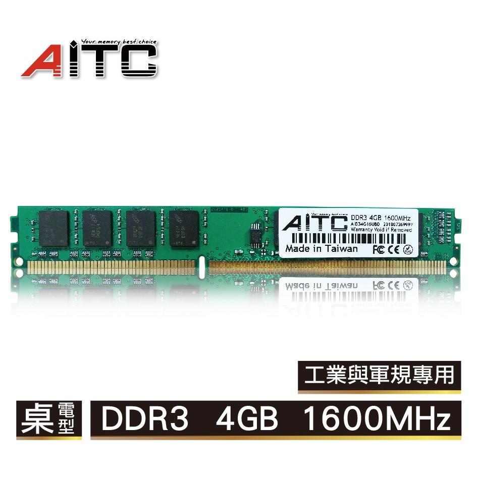 AITC Value I 桌電型DDR3 4GB 1600MHz 記憶體