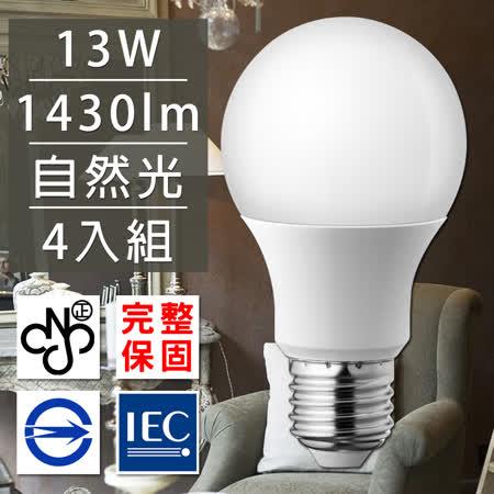 歐洲百年品牌台灣CNS認證LED廣角燈泡E27/13W/1430流明/自然光4入