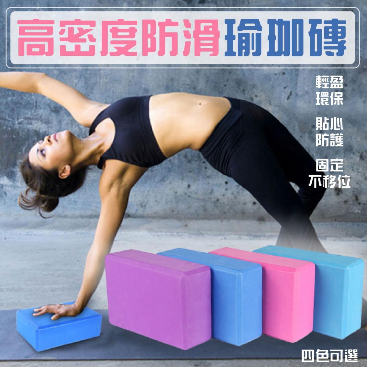 瑜珈磚-120G