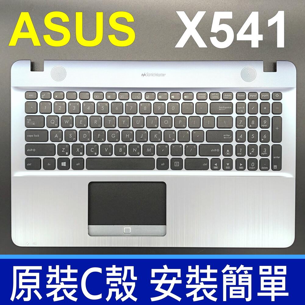 華碩 x541 銀色 c殼 繁體中文 筆電 鍵盤x541nc x541s x541sa x541sc