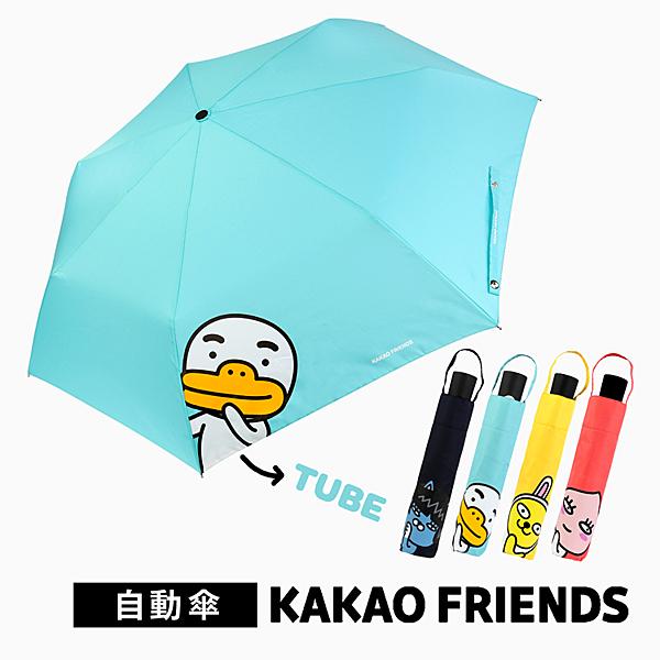 【韓國Kakao friends】三折防曬自動傘(藍綠_TUBE)