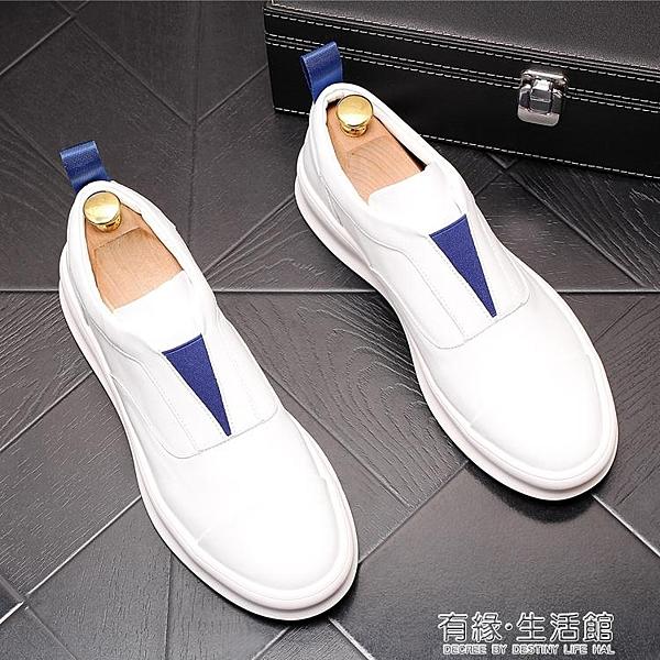 夏季小白鞋一腳蹬皮鞋英倫白色男士休閒板鞋套腳樂福鞋網紅懶人鞋 有緣生活館