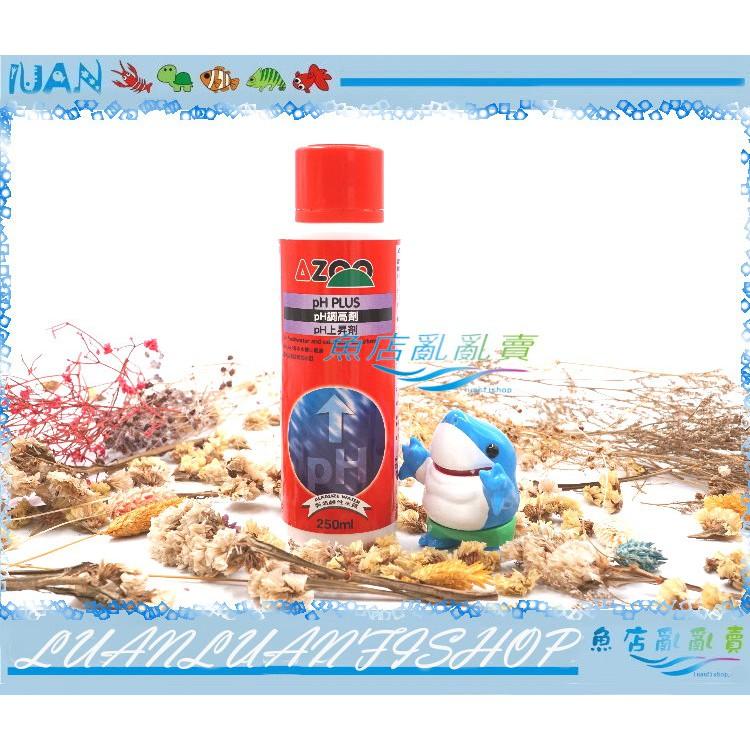 【~魚店亂亂賣~】台灣AZOO愛族 酸鹼值PH調高劑250ml(增鹼劑)提高水中PH值,調整水質呈中性或偏鹼性