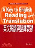 二手書博民逛書店《A Key to English Reading and Tr