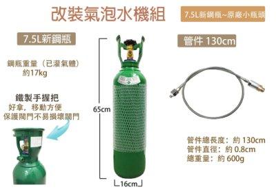 氣泡水機 食品級CO2鋼瓶 二氧化碳鋼瓶 氣泡水鋼瓶 改裝氣泡水機套 7.5公升全新氣瓶 改裝氣泡水機管線