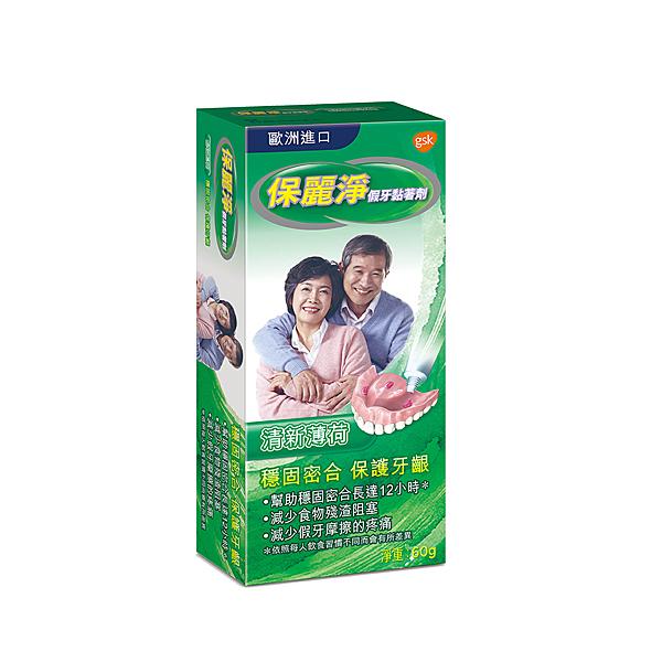 【雙入組】保麗淨 活動假牙黏著劑 清新薄荷 60g[美十樂藥妝保健]