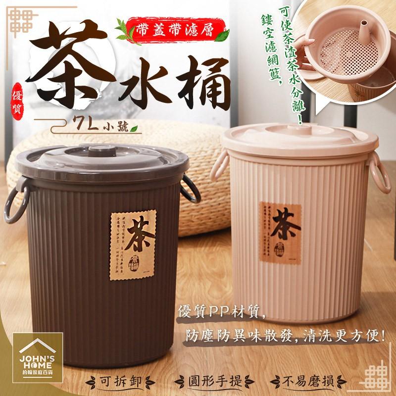 加厚帶蓋帶濾層圓形茶水桶小號7L 可拆卸防塵過濾茶渣茶水桶 排水桶 垃圾桶 茶渣桶 【AH0102】《約翰家庭百貨