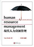 二手書博民逛書店《現代人力資源管理(Dessler/ Human Resourc