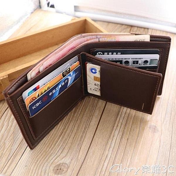 短夾錢包男士短款橫款潮錢夾商務男包包皮夾子男式錢夾卡包禮物錢夾包榮耀