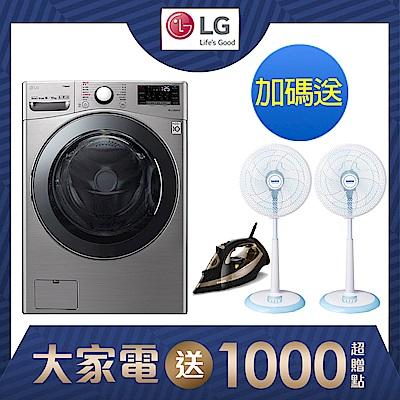 LG樂金 18公斤 蒸洗脫烘 滾筒洗衣機 WD-S18VCM 典雅銀