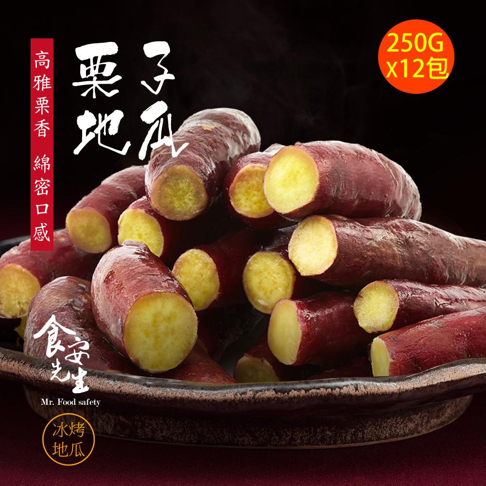 食安先生 栗子地瓜X12包(250g/包)