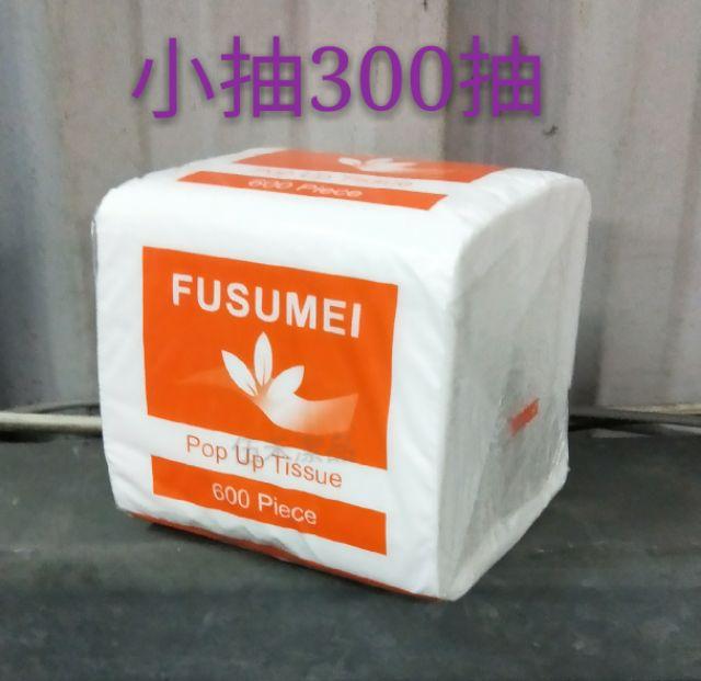 FUSUMEI小抽紙巾(雙層) 優質超柔軟抽取式紙巾 300抽x30包/箱大小剛好不浪費保證不含螢光劑