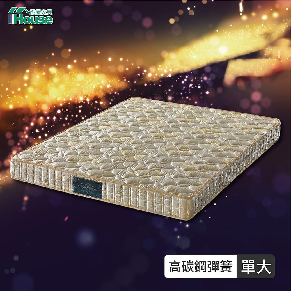ihouse-minerva福賈 護脊加強律動棉高碳鋼硬式連結床墊(偏硬) 單大3.5尺